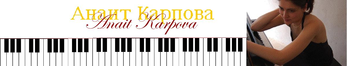Anait Karpova